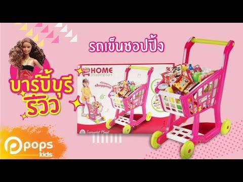รีวิวของเล่นจากพี่ธิดา บาร์บี้บุรี : รถเข็นชอปปิ้ง (Barbie Buri Toy review : Home Shopping Cart)