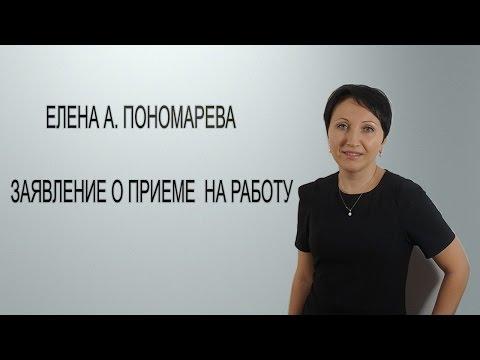 Заявление о приеме на работу - Елена А. Пономарева