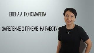 Заява про прийом на роботу - Олена Пономарьова А.
