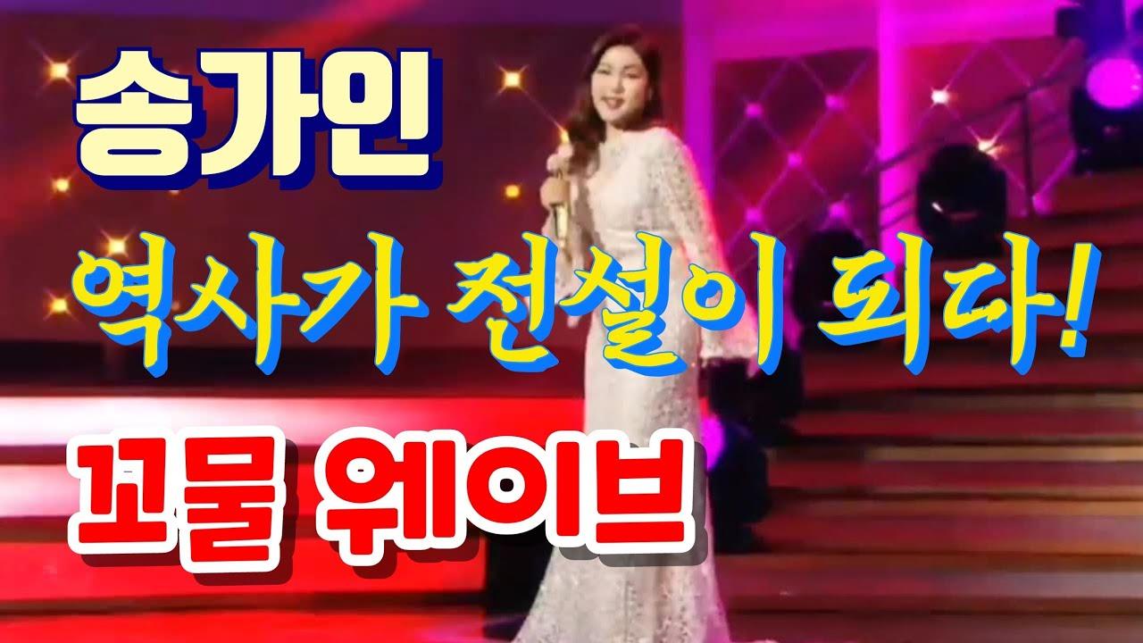 #송가인 역사가 전설이 된 꼬물 웨이브 (단독 콘서트 누구없소 짤 영상 ) 움짤 송가인 트롯 매직유랑단 대박나라! KBS2 10시30분 본방사수 채널고정