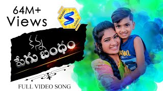 KANNAPEGUBANDAM | EMOTIONAL SONG LYRI BIRTHDAY SONG | DILIP DEVGAN SINGER | JANULYRI | SHANVISTUDIO
