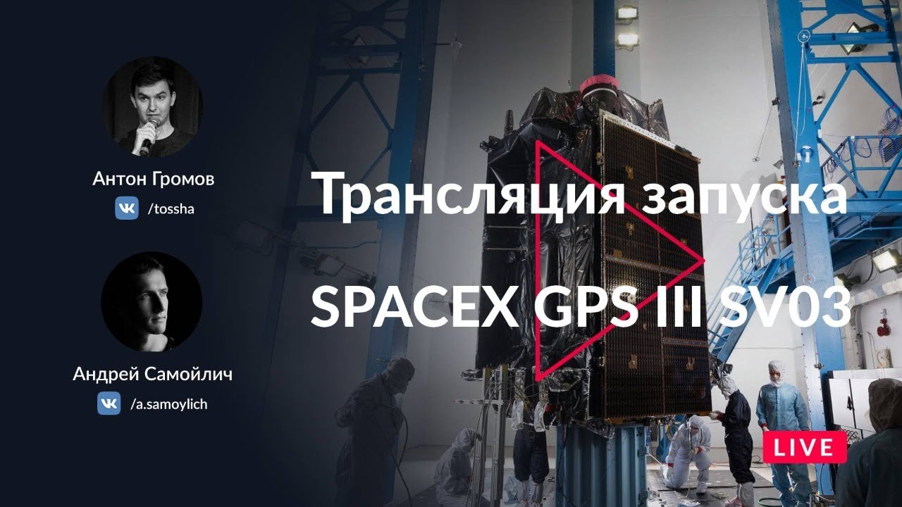 ЗАПУСК SPACEX FALCON 9 / GPS III SV03