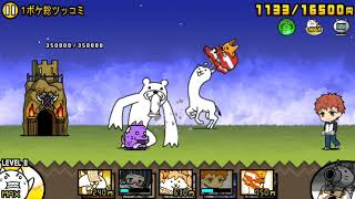 Battle Cats Japan 8.2 Bears With Tie 3