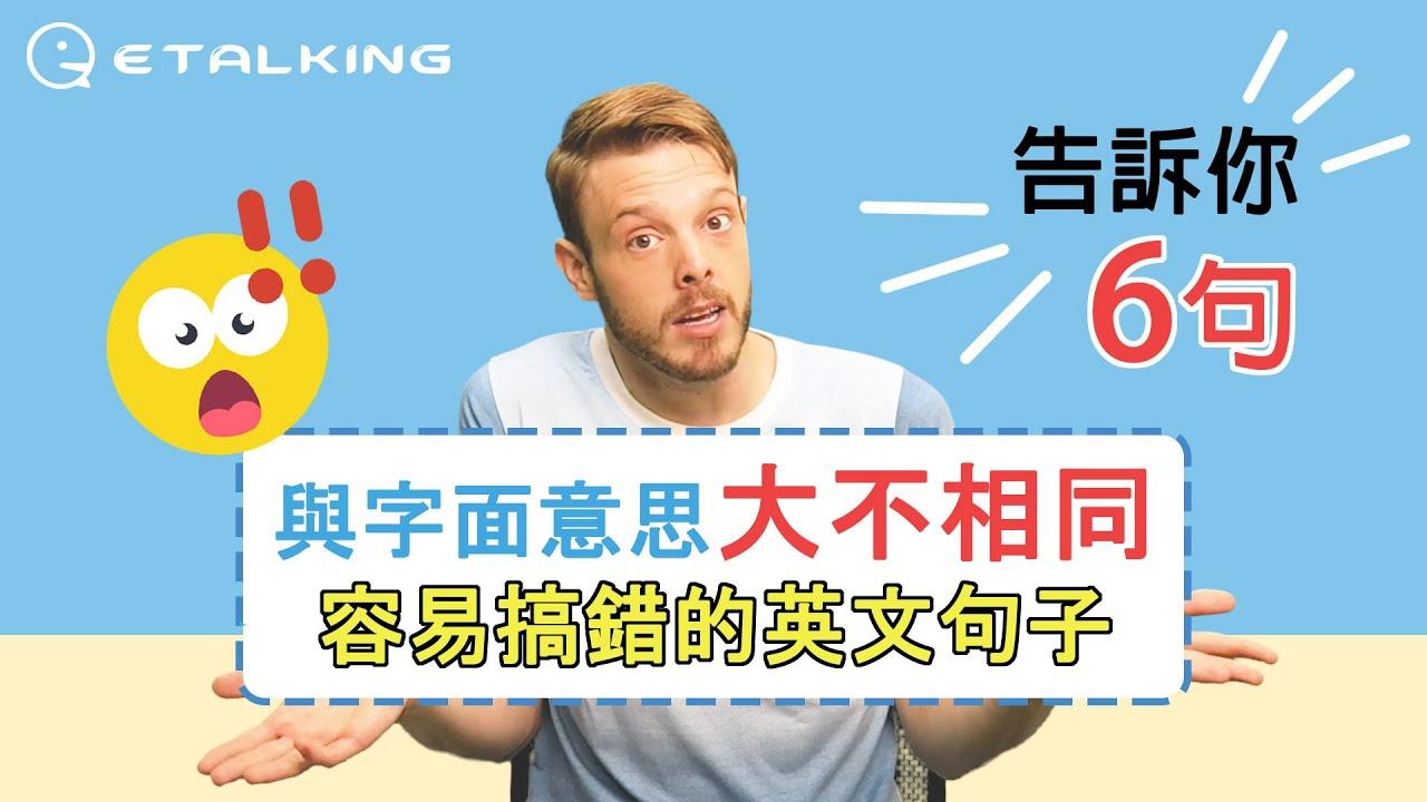 Etalking 英文小教室 – 與字面意思大不同!6句容易搞錯的英文常用句! ft. @Brian2Taiwan - YouTube