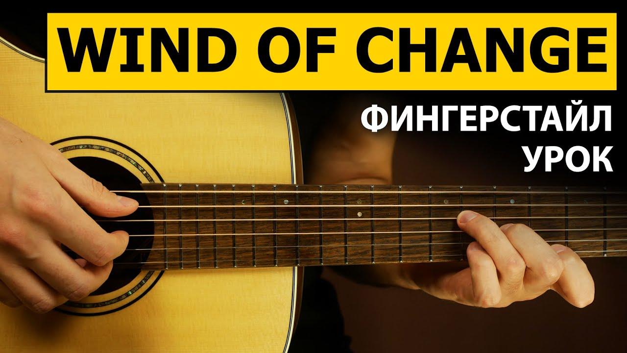 Как играть Scorpions - Wind of Change на гитаре в стиле фингерстайл | Подробный разбор