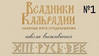 Русь 13 век. Школа выживания. Часть 1