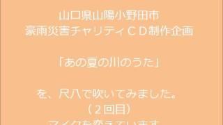 2010年7月15日豪雨災害チャリティCD制作企画 「あの夏の川のうた」作詞・作曲:小夏 鮎、編曲:たくまる http://takumaru.jp/anonatsu/ 「あの夏...