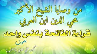 من وصايا الشيخ الأكبر محي الدين ابن العربي: قراءة الفاتحة بنفس واحد