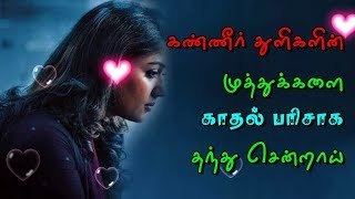 காதல் கவிதை Whatsapp video Tamil Sad Love Quotes