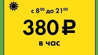 Парковки 380р час и бесплатно 5 минут, госдума и новый закон о такси...