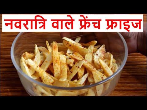 Navratri French Fries Recipe In Hindi-नवरात्रि स्पेशल | नवरात्रि वाले फ्रेंच फ्राइज घर पर रेडी करे