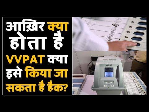 जानिए क्या होती है VVPAT की ख़ासियत