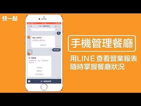 【快一點LINE點餐系統】線上點餐功能介紹 - YouTube