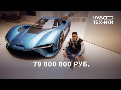 Это китайская машина за 79 млн. рублей