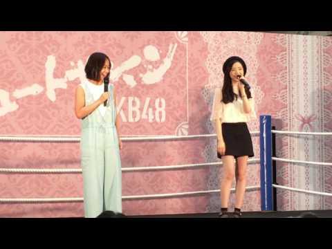 【4K】シュートサイン気まぐれオンステージ大会 2017/06/24幕張メッセ ステージ【A】#03(チーム8 太田奈緒、濵松里緒菜)