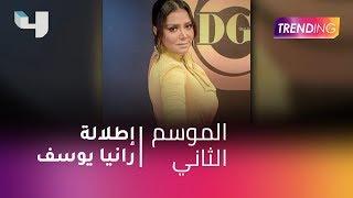 #MBCTrending - إطلالة رانيا يوسف في الديرجست