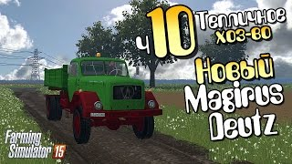 Новенький Magirus - ч10 Farming Simulator 15(, 2016-05-13T15:58:19.000Z)