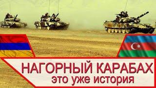 Нагорный Карабах - теперь это уже история, а история не наука