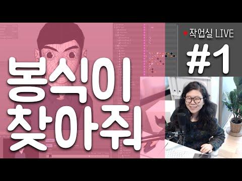 [천계영의 작업실 Live] #1 봉식이 찾아줘 (0)