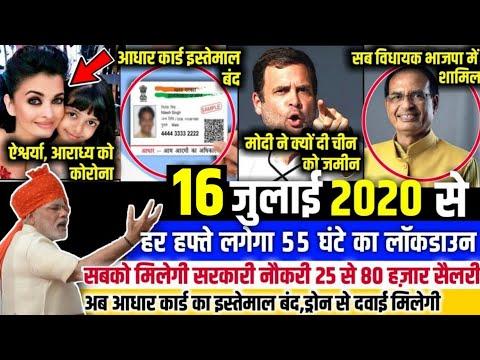 13 July 2020 आज की खबरें |देश के मुख्य समाचार |आज की ताजा खबरें|2020|mausam vibhag aaj weather