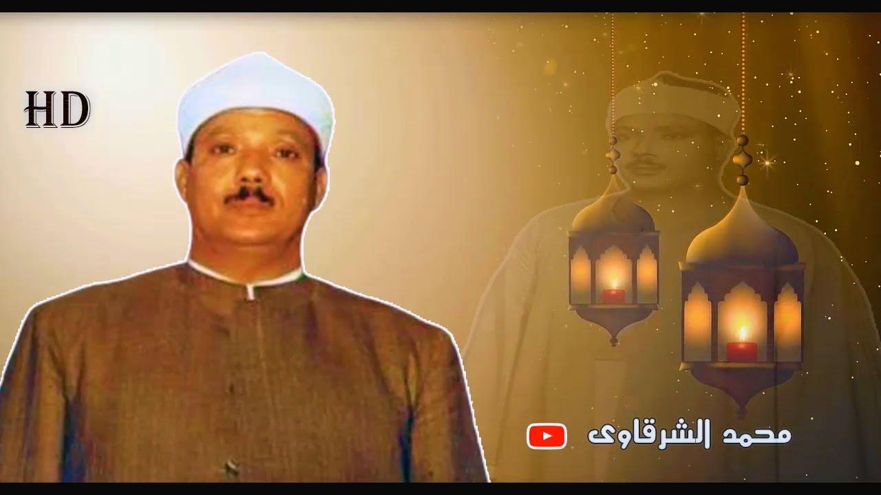 قران المغرب للشيخ عبد الباصط رحمه الله رمضان 2020 بجودة عالية Hd Youtube