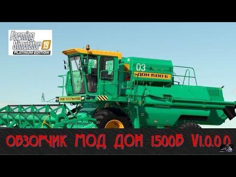 ОБЗОР MOДА ДОН 1500Б V1.0.0.0 ДЛЯ FARMING SIMULATOR 2019