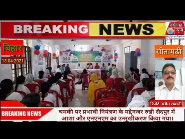 समय नहीं गंवाना है बच्चे को तुरंत अस्पताल पहुंचाना है डॉ रविन्द्र बिहार सीतामढ़ी चमकी पर प्रभावी निय