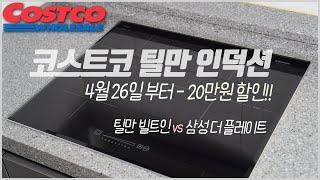 코스트코 인덕션 추천 - 틸만 인덕션 vs 삼성 더 플…