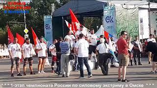 Этап чемпионата России по силовому экстриму в Омске