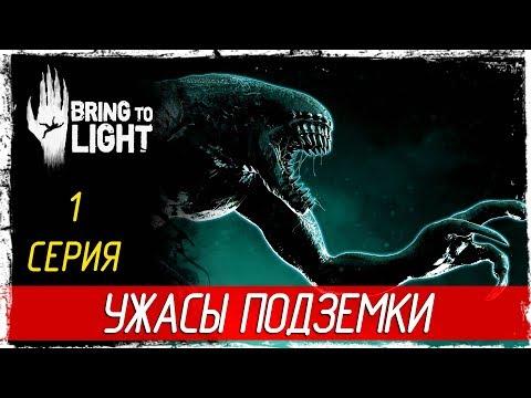 Bring to Light -1- УЖАСЫ ПОДЗЕМКИ [Прохождение на русском]