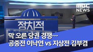 [정참시] 막 오른 당권 경쟁…공중전 이낙연 vs 지상전 김부겸 (2020.07.09/뉴스데스크/MBC)