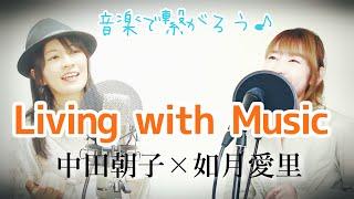 Living with Music 中田朝子×如月愛里