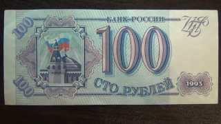 Обзор банкнота 100 рублей, 1993 год, Банк России, бонистика, нумизматика, коллекция, бона, купюра