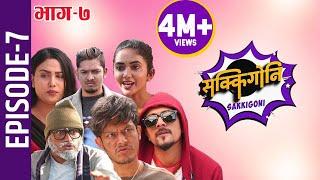 Sakkigoni | Comedy Serial | Episode-7 | Arjun Ghimire, Kumar Kattel, Sagar Lamsal, Rakshya, Hari