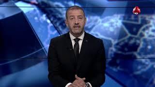 نشرة اخبار الحادية عشر مساءا | 16 - 08- 2018 | تقديم هشام جابر | يمن شباب