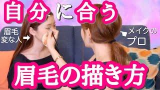 【プロに教わる】初心者でも出来る眉毛の描き方! thumbnail