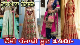 Bridal & party wear Punjabi suit starting at just Rs140/-😱 /ludhiana wholesale market /
