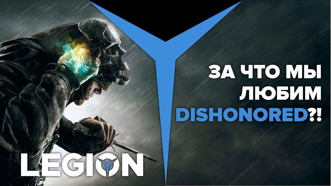 За что мы любим Dishonored?!