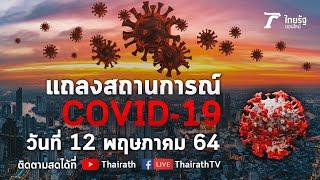 Live : ศบค.แถลงสถานการณ์ ไวรัสโควิด-19 (วันที่ 12 พ.ค.64)