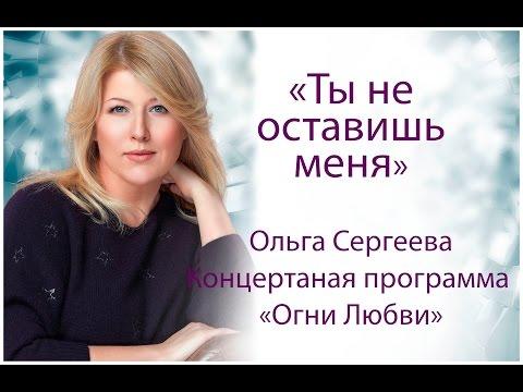 """Ольга Сергеева """"Ты не оставишь меня"""""""