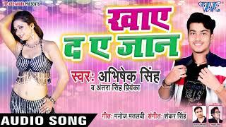 Khaye Da Ae Jaan - Abhishek Singh, Antra Singh Priyanka - Bhojpuri Hit Songs 2019