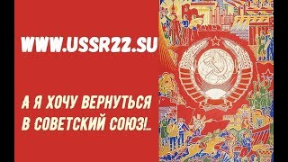 А я хочу вернуться в Советский Союз! ☆ автор и исполнитель Ольга Дубовая ☆ Мы из СССР!