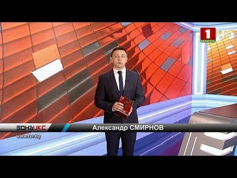 Итоги недели от 17.05.2019. Зона Х