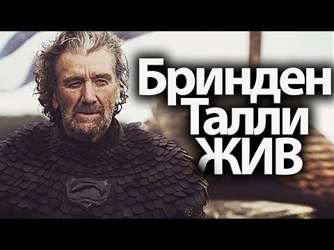 Игра престолов 5 сезон [Смотреть Онлайн] - Сериалы