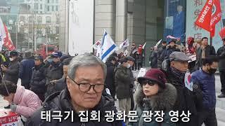 ●태극기 집회 영상/2019.1.19(토)