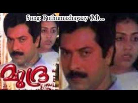 Puthumazhayai Pozhiyam Lyrics - പുതുമഴയായ് പൊഴിയാം - Mudra Movie Songs Lyrics
