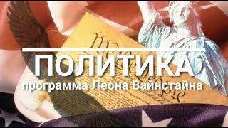 ПОЛИТИКА 006: гость программы Владимир Буковский