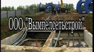 Западная-Слобода(Строительство кабельной высоковольтной линии 220 кВ «Западная -- Павловская Слобода», 2011-05-18T16:39:34.000Z)