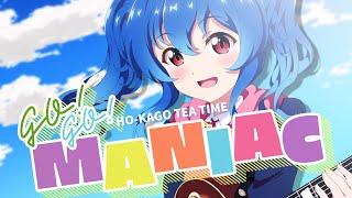 【歌ってみた】GO! GO! MANIAC / 星乃めあ【けいおん】