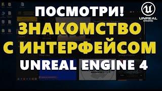 Unreal Engine 4 знакомство с интерфейсом для начинающих | Видео уроки на русском